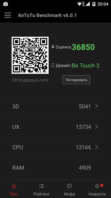Производительность Ulefone Be Touch 3 в тесте AnTuTu 6.0.1
