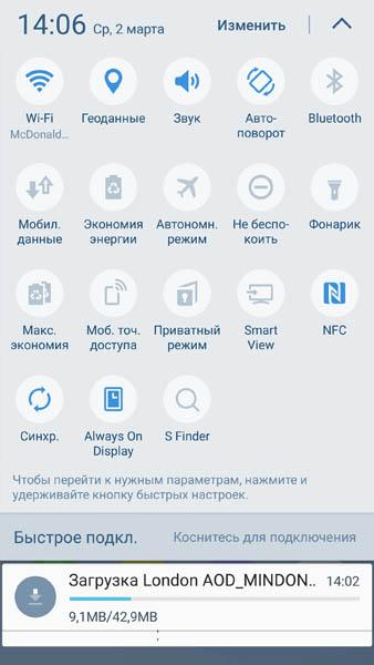 Расширенная строка уведомлений и быстрых настроек Samsung