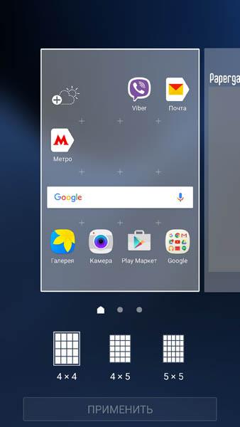 Сетка приложений на Samsung Galaxy S7