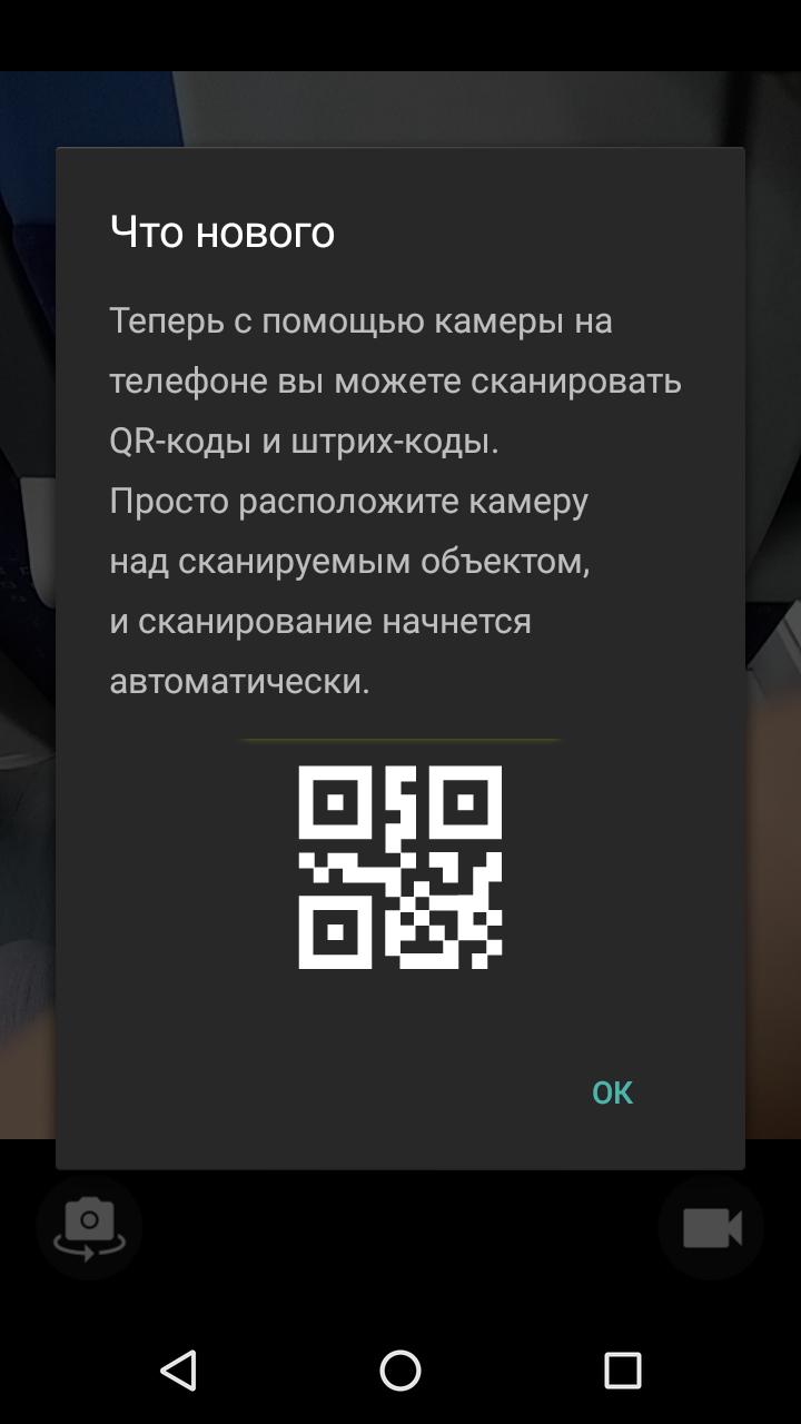 Сканировение кодов при помощи камеры Moto G