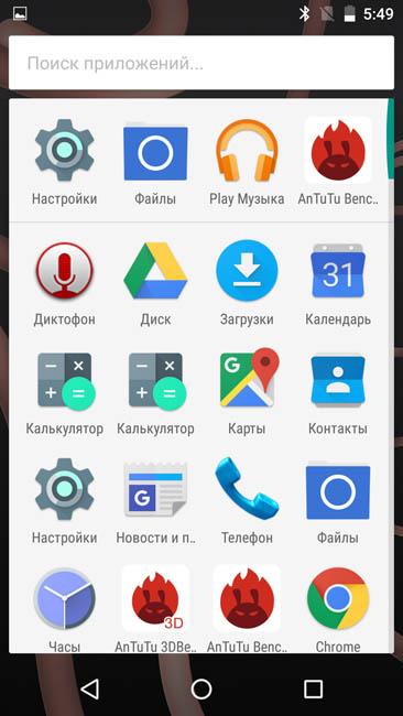 Список приложений на смартфоне BQ Aquaris X5 Plus (голый Android 6)