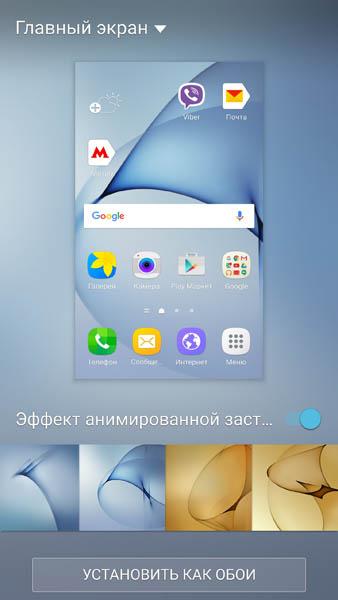 Стандартные обои для рабочего стола Samsung