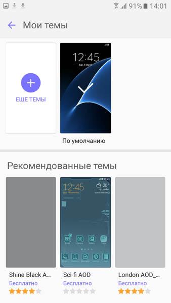 Темы для Samsung Galaxy S7
