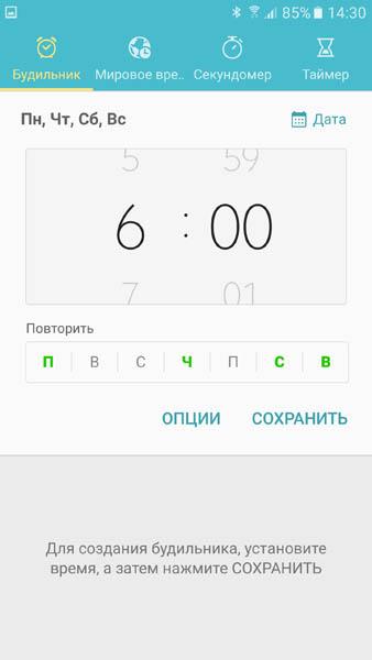 Установка будильника на Samsung Galaxy S7