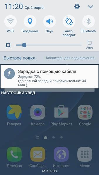 Шторка уведомлений на смартфоне Samsung Galaxy S7