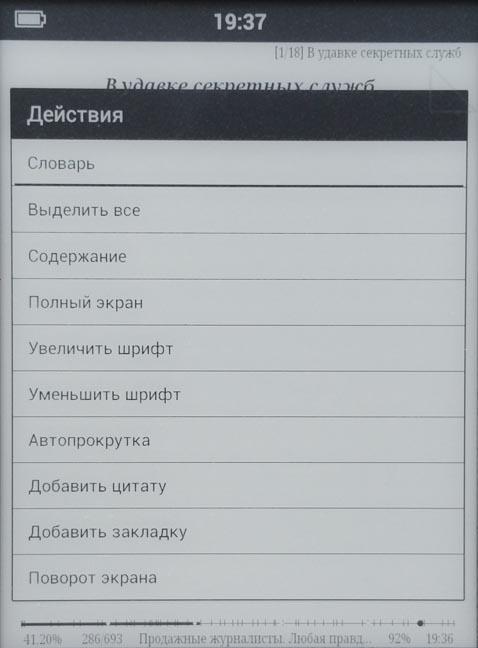 Расширенное меню навигации