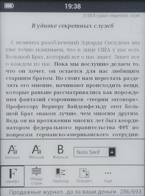 Настройка шрифтов в OReader