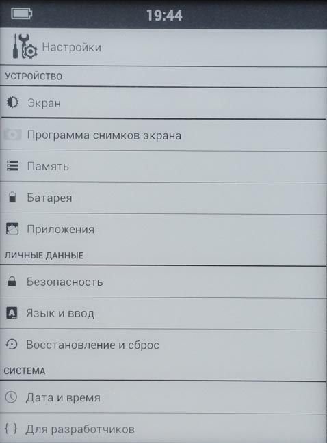 Стандартные настройки для любого устройства на Android