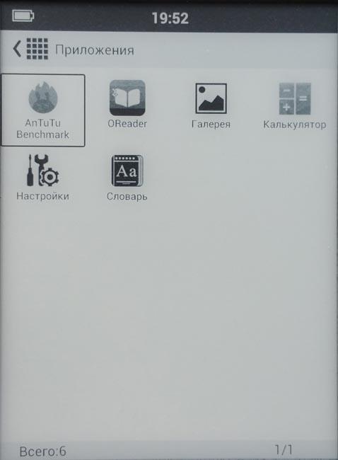 Все стандартные приложения для ONYX BOOX Columbus 2 (кроме AnTuTu)