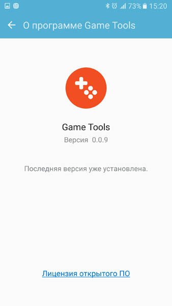 Game Tools 0.0.9