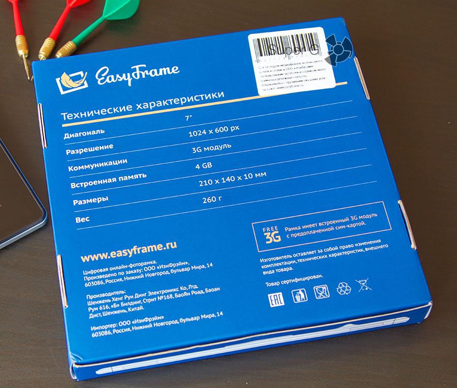 Коробка фоторамки EasyFrame