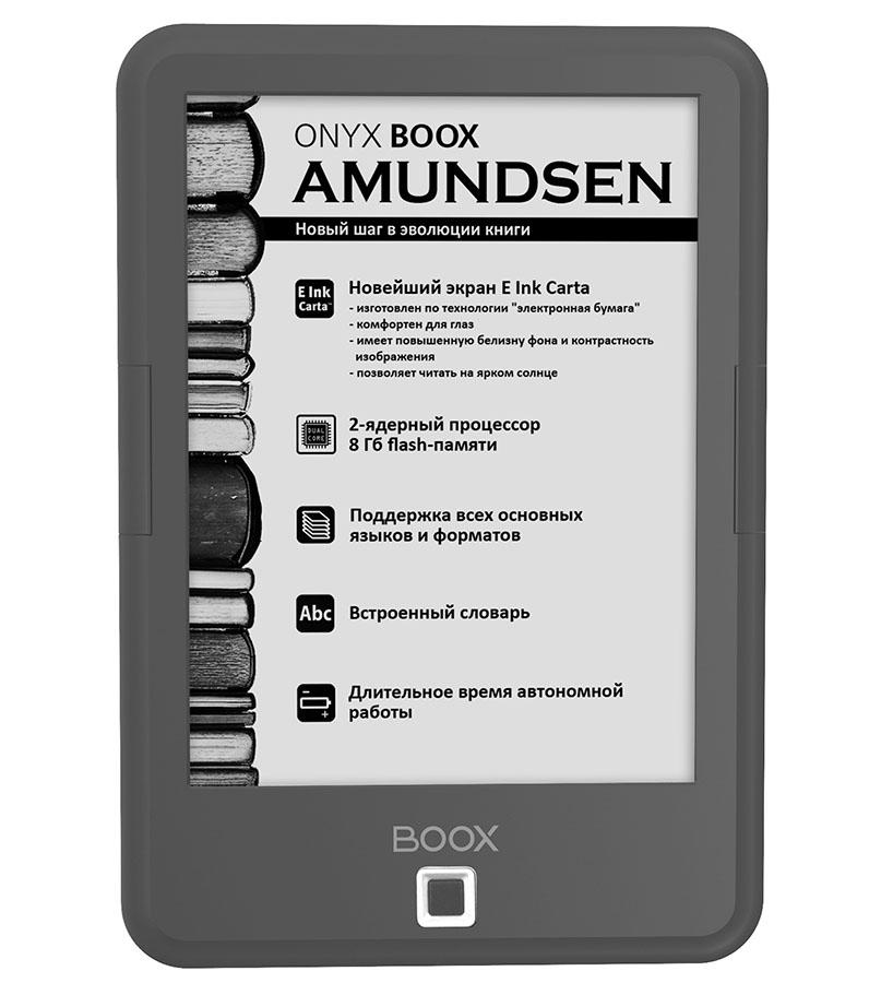 ONYX BOOX Amundsen серая