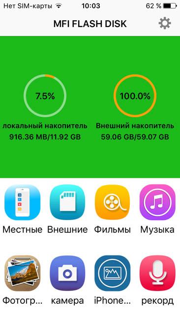 Главный экран приложения i-USB-Storer