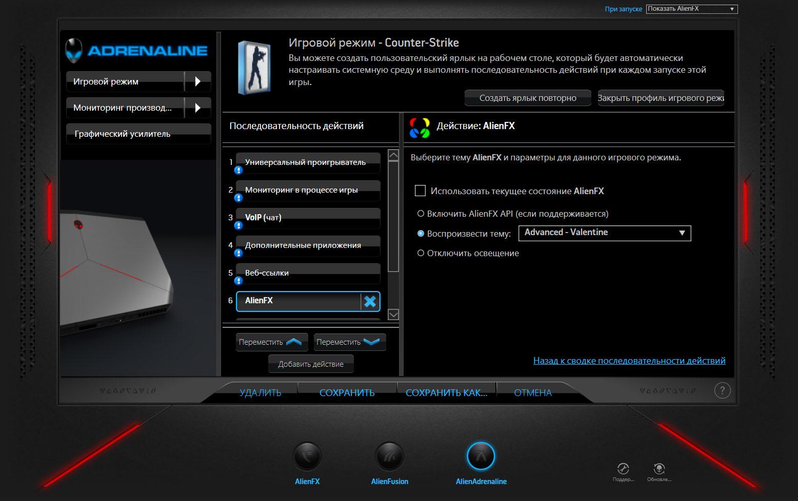 Для каждой игры можно создать свой профиль подсветки AlienFX