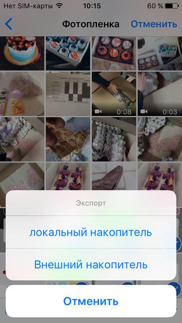 Копирование файлов с iPhone в память приложения i-USB-Storer или на флешку