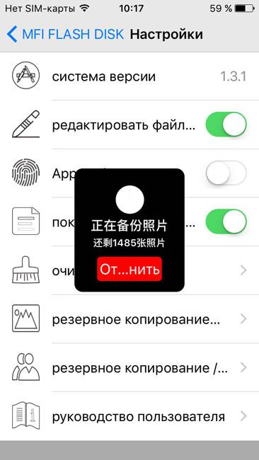 Копирование фотографий с iPhone в память смартфона