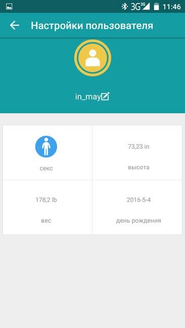 Настройки пользователя в приложении FunDoWear (на русском все очень забавно)