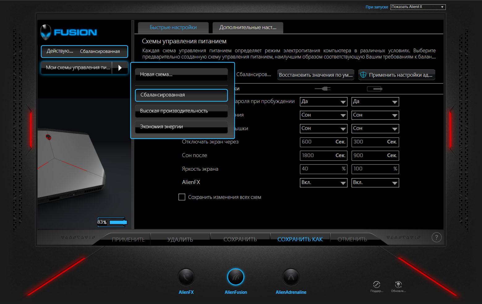 Настройки схем управления питанием компьютера Dell