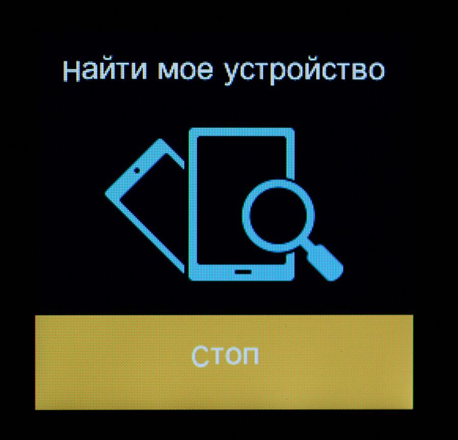 Послать уведомление на смартфон о месте его нахождения