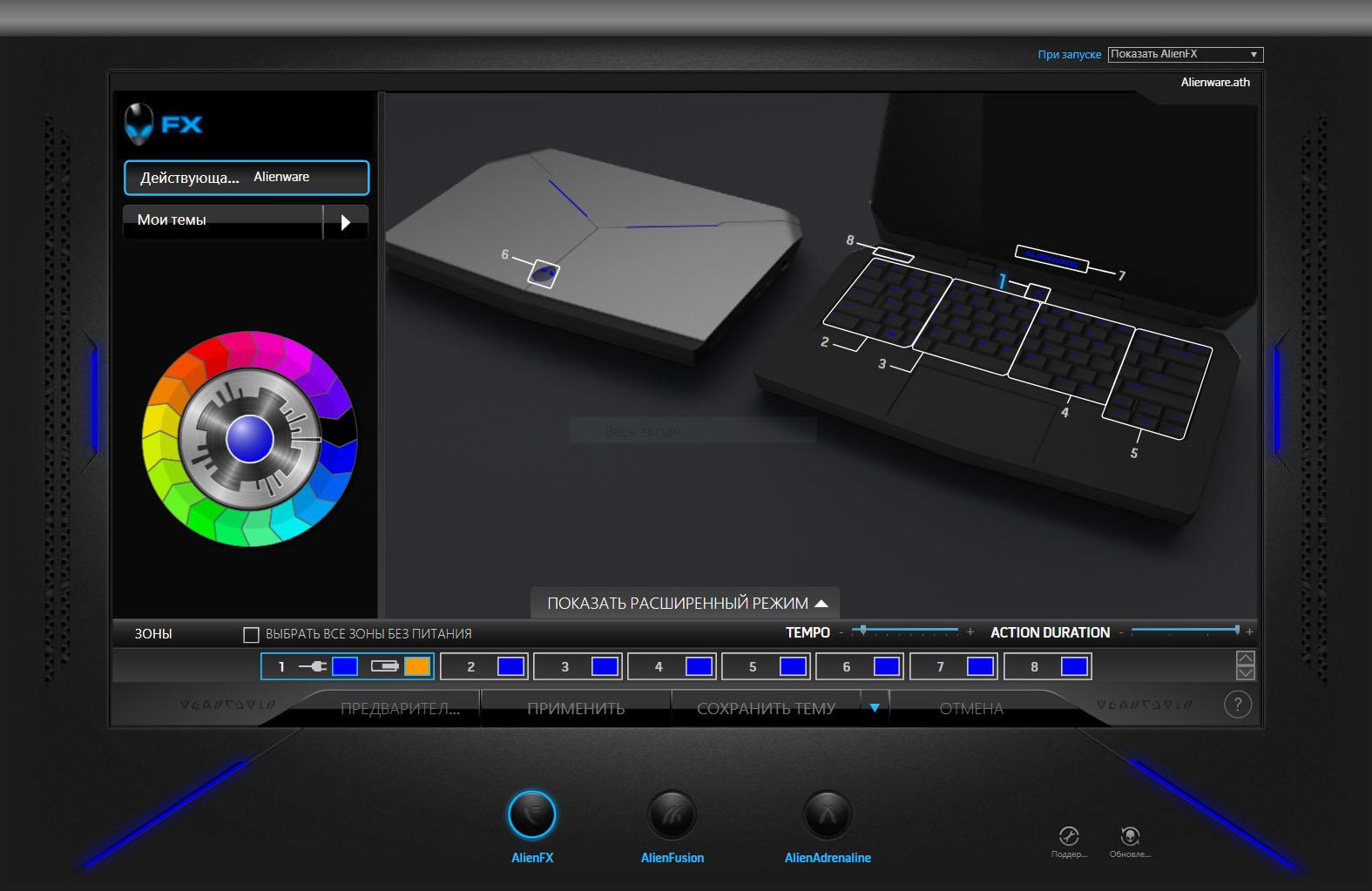Синяя подсветка клавиатуры Dell Alienware 13