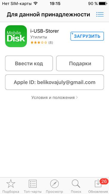 Скачать i-USB-Storer можно официально из App Store