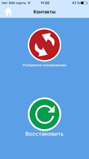 Создание копии контактов на iPhone в файл VCF