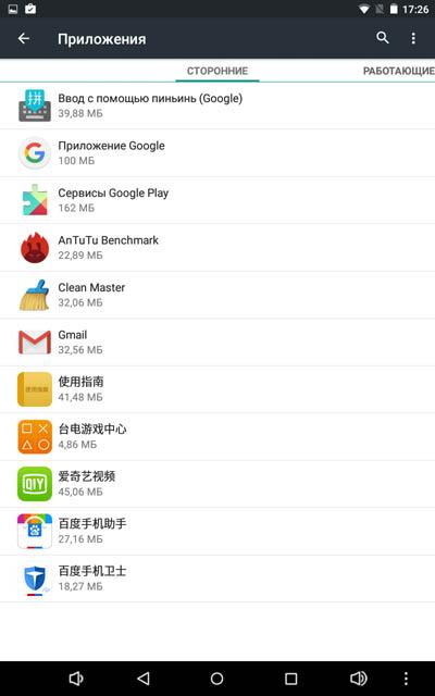 Сторонние приложения (китайсофт) можно удалить из настроек