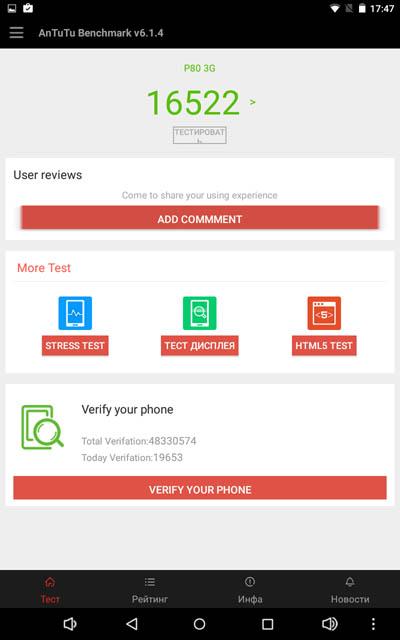 Тест планшета Teclast TPad P80 3G в приложении AnTuTu 6.1.4