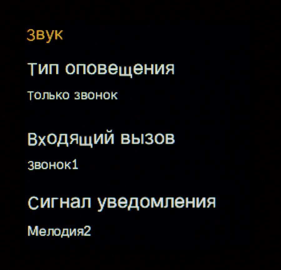 Тип оповещения о различных событиях в умных часах V1