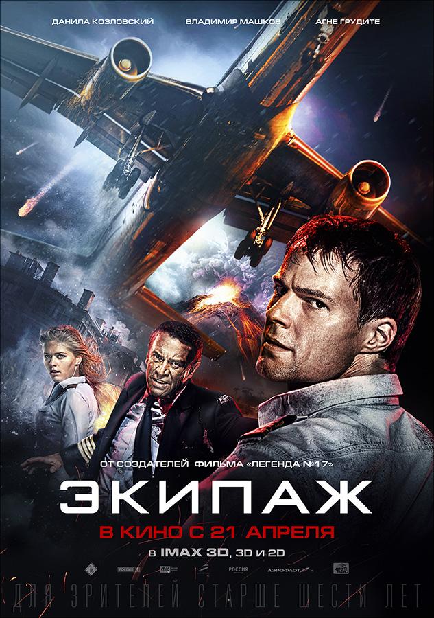 Фильм Экипаж Николая Лебедева