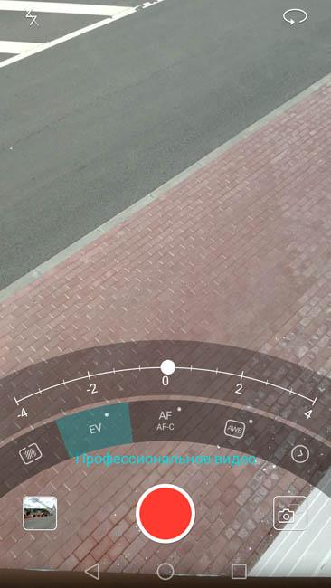 В ручном режиме съемки на камеру Huawei P9 Lite можно настроить шаг экспозиции