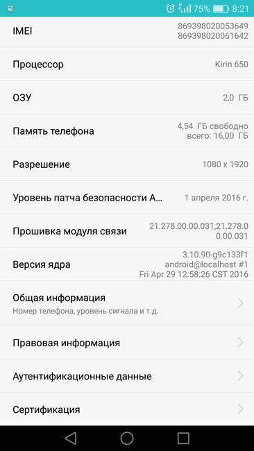 Дополнительные сведения о смартфоне Huawei P9 Lite