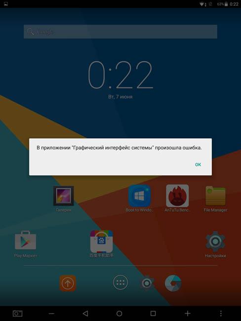 Еще одна ошибка графического интерфейса системы Android