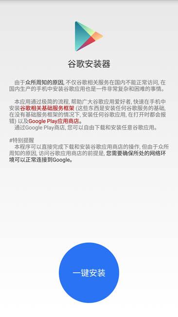 Запускаем скачанный установщик GAPPS на Xiaomi Mi Max