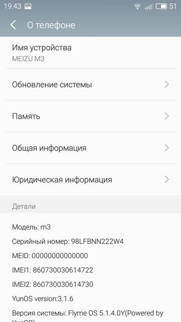 Информация о смартфоне Meizu M3 mini