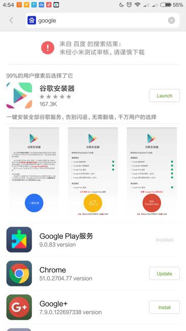 Как установить магазин приложений Google на Xiaomi Mi Max