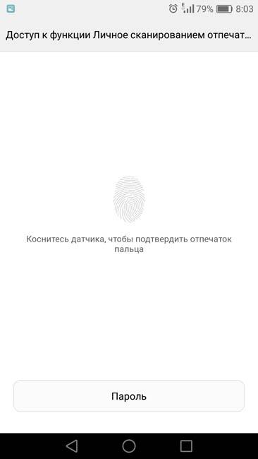Личное в Huawei P9 Lite можно защитить отпечатком пальцев