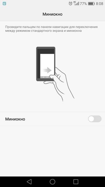 Настройка управления одной рукой в EMUI 4.1