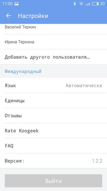 Остальные настройки приложения Koogeek