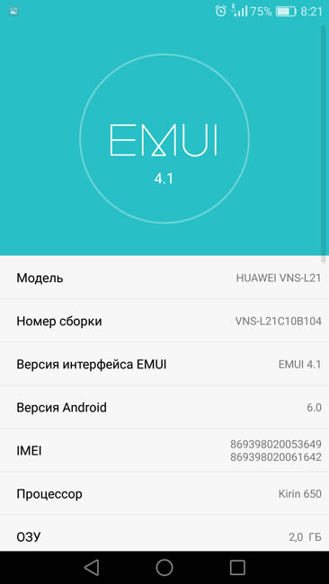 О смартфоне Huawei P9 Lite