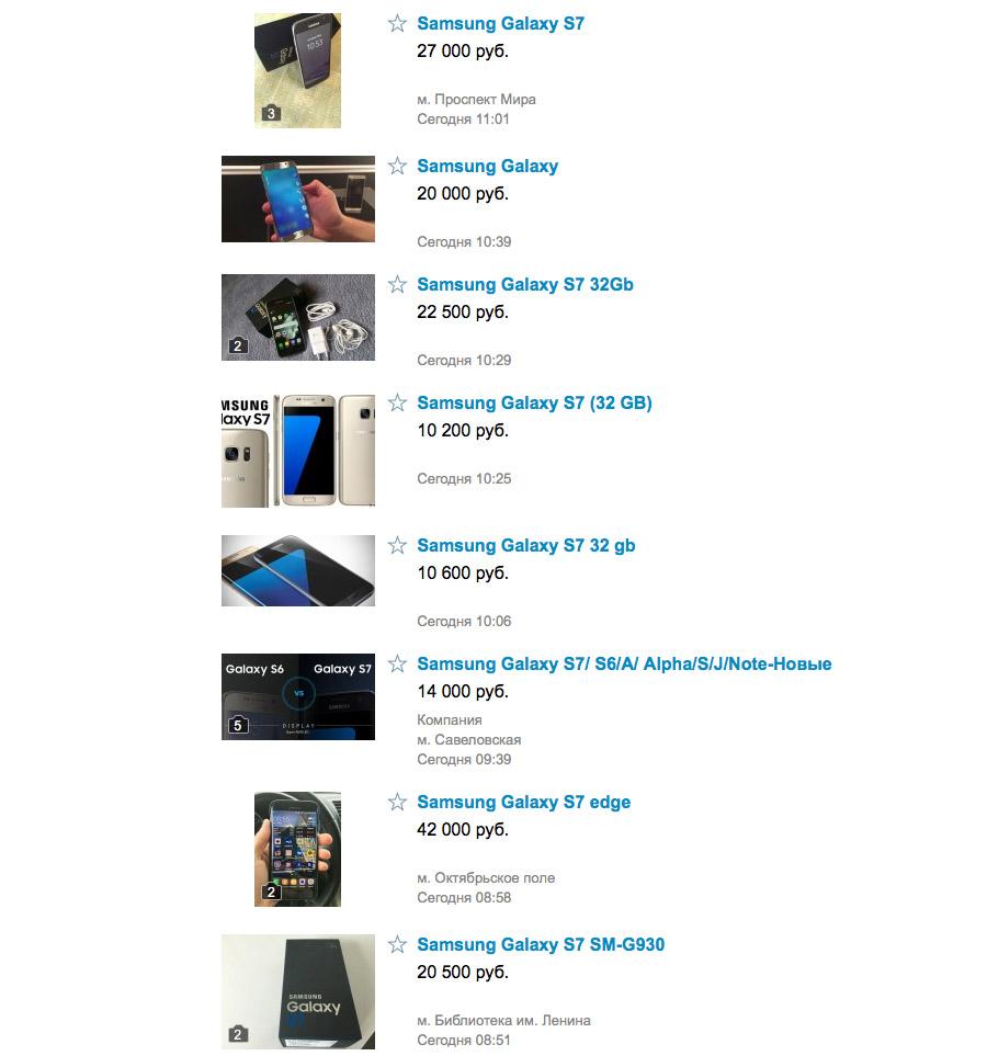 Первичная подборка объявлений о продаже Samsung Galaxy S7