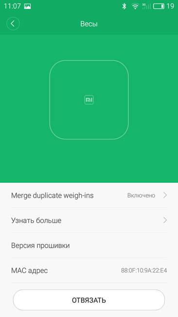 Профиль умных весов Xiaomi Mi Scale в приложении Mi Fit