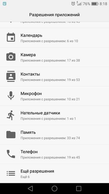 Разрешения для приложений в EMUI 4.1