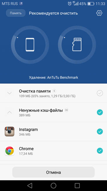 Система автоматически предлагает почистить память смартфона