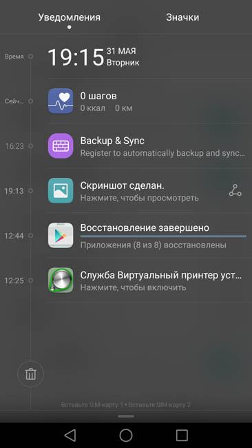 Так выглядит шторка уведомлений в ОС EMUI 4.1