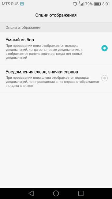 Умный выбор открытия шторки уведомлений в EMUI 4.1