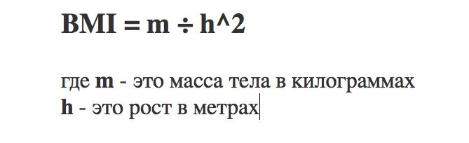 Формула измерения BMI, то есть индекса массы тела