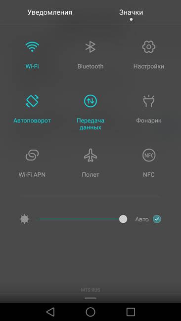 Шторка уведомлений в EMUI 4.1 прячет значки быстрого доступа