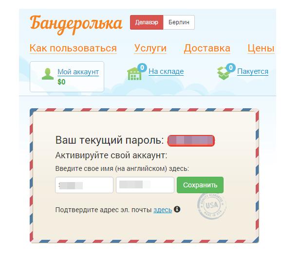 Регистрация на сайте Бандерольки