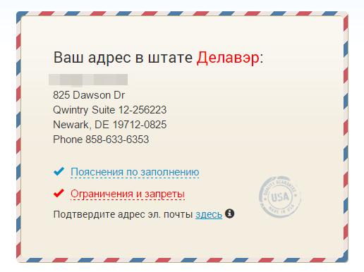 После регистрации вам выдается реальный адрес в США